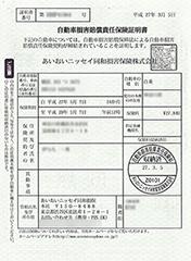 自賠責 保険 証書